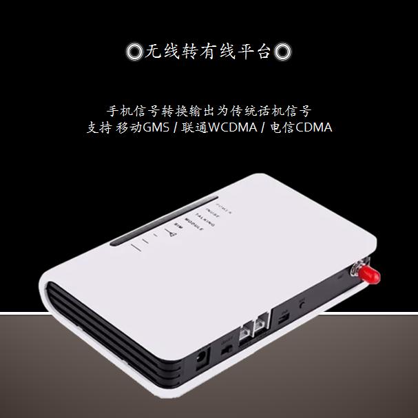 移动联通电信手机卡转座机信号(GSM无屏固定台)